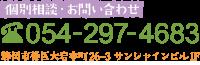 054-297-4683