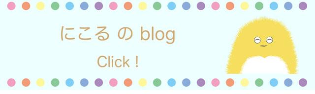 にこるブログ