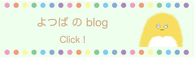 よつばブログ